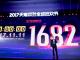 alibaba-single-day-catatkan-rekor-penjualan-253-miliar